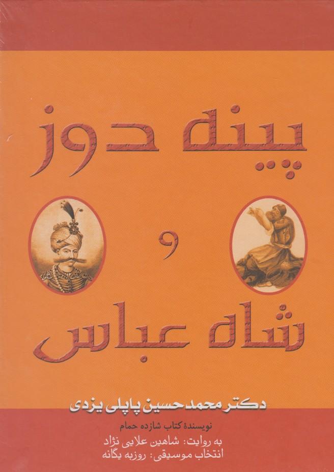 پينه دوز و شاه عباس