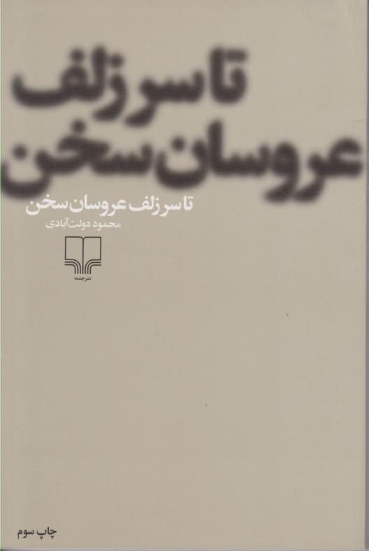 منتخب نهج البلاغه گويا رحلي چرم معطر استاد فرشچيان