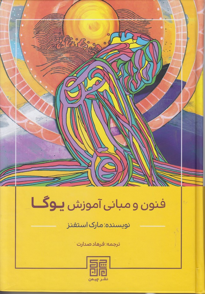 انقلاب ايران (ريشه هاي ناآرامي و شورش)