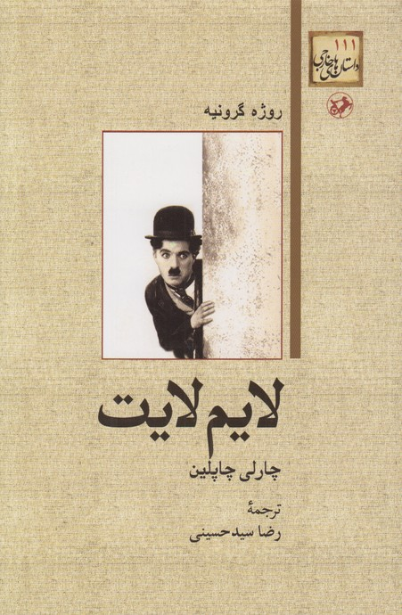 تله شادماني (مصور)