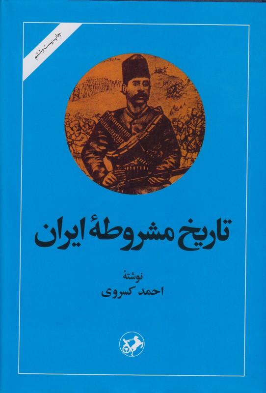 طبقات اجتماعي(دولت و انقلاب در ايران )