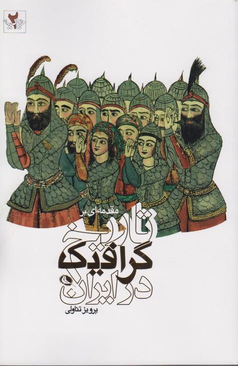 خداشناسي از ابراهيم تاكنون دين يهود ، مسيحيت و اسلام