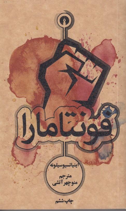آموزه هاي زردشت و فلسفه ي دين پارسي چاپ دوم