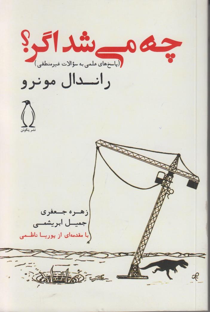 پند و پيوند/چاپ دوم