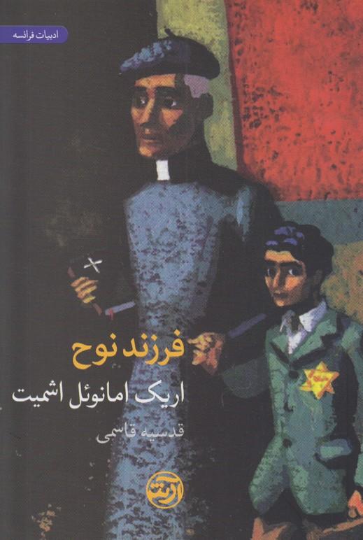 ديوان حافظ گويا پالتويي استاد الهي قمشه اي