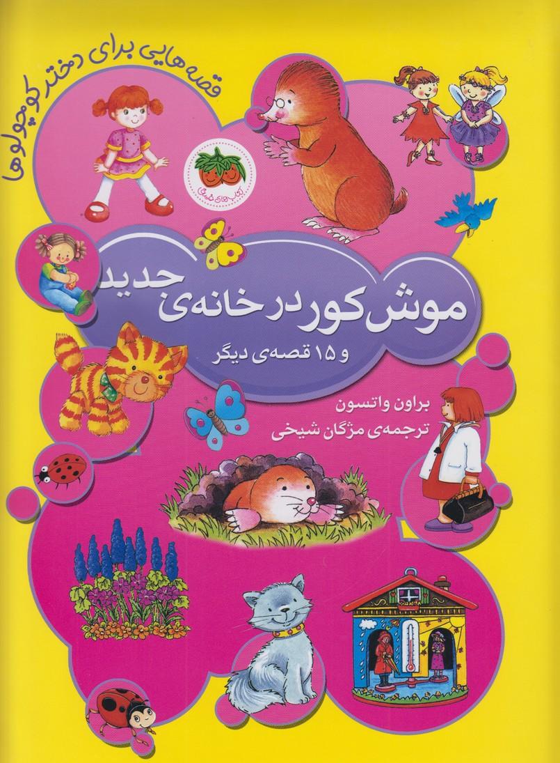 قصه هاي شيرين جهان34 (پرنده آبي)