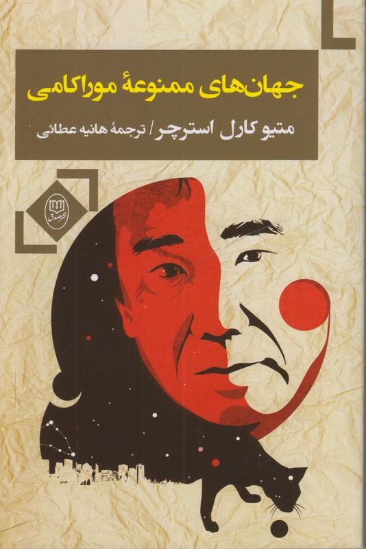 كتاب كوچك آرامش