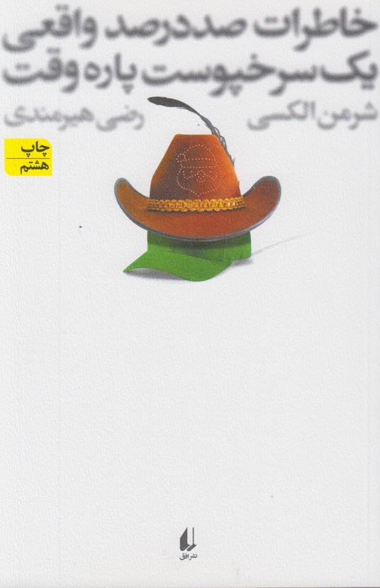 پپه(كتاب كوچك 10)