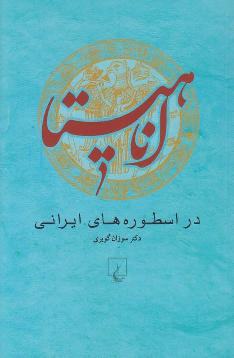 كلمه ي مادر(كتاب كوچك 66)