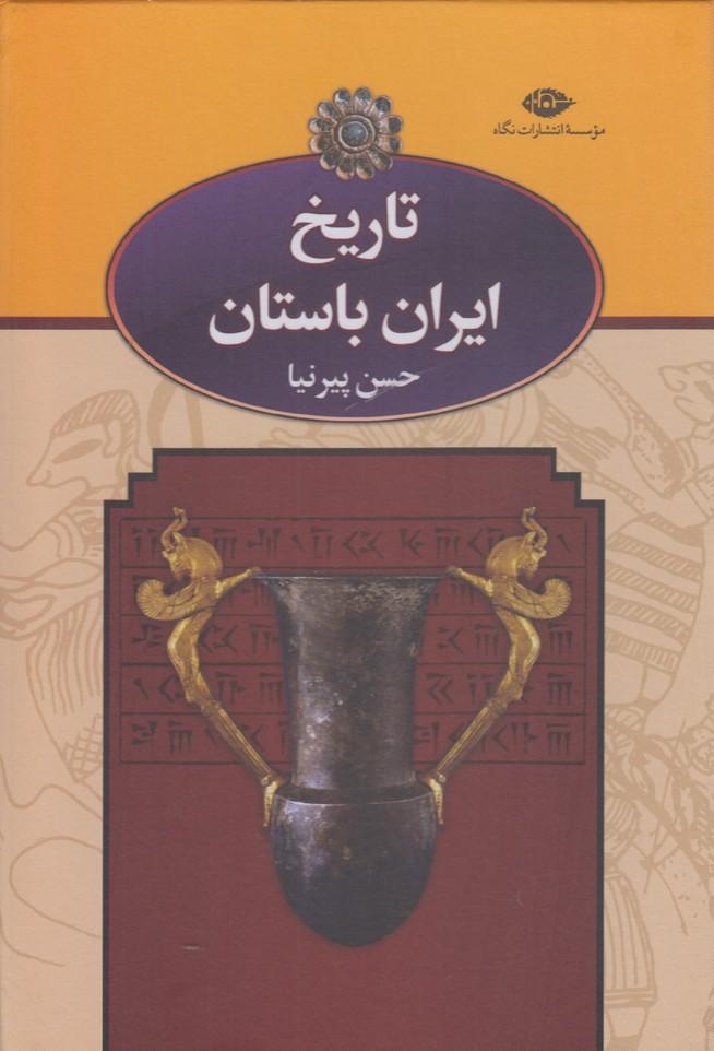 زمان مي گذرد(كتاب كوچك 111)