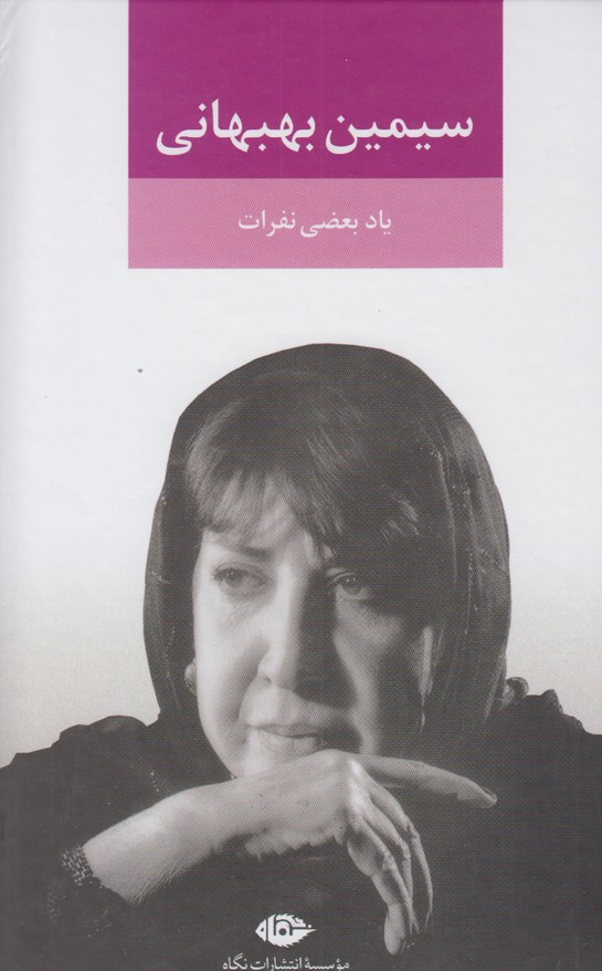 شاهنامه فردوسي به نثر جلد سوم (بخش دوم:پهلواني)