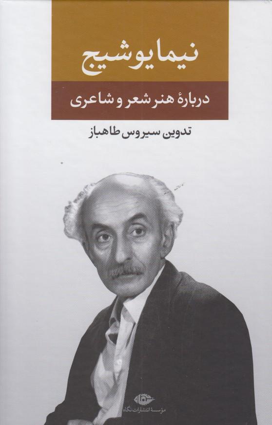 شاهنامه فردوسي به نثر جلد دوازدهم (بخش سوم:پهلواني)