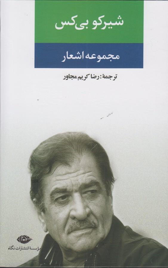 شاهنامه فردوسي به نثر جلد سيزدهم (بخش سوم:تاريخي)