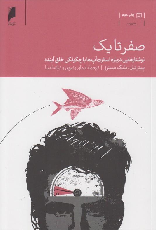 روز جشن كلمات/چاپ دوم