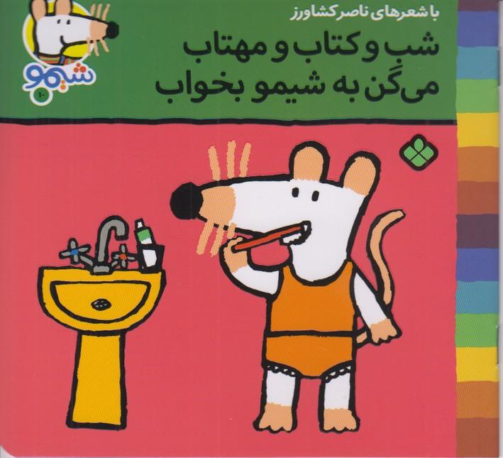 فقه و سياست در ايران معاصر(جلد2)