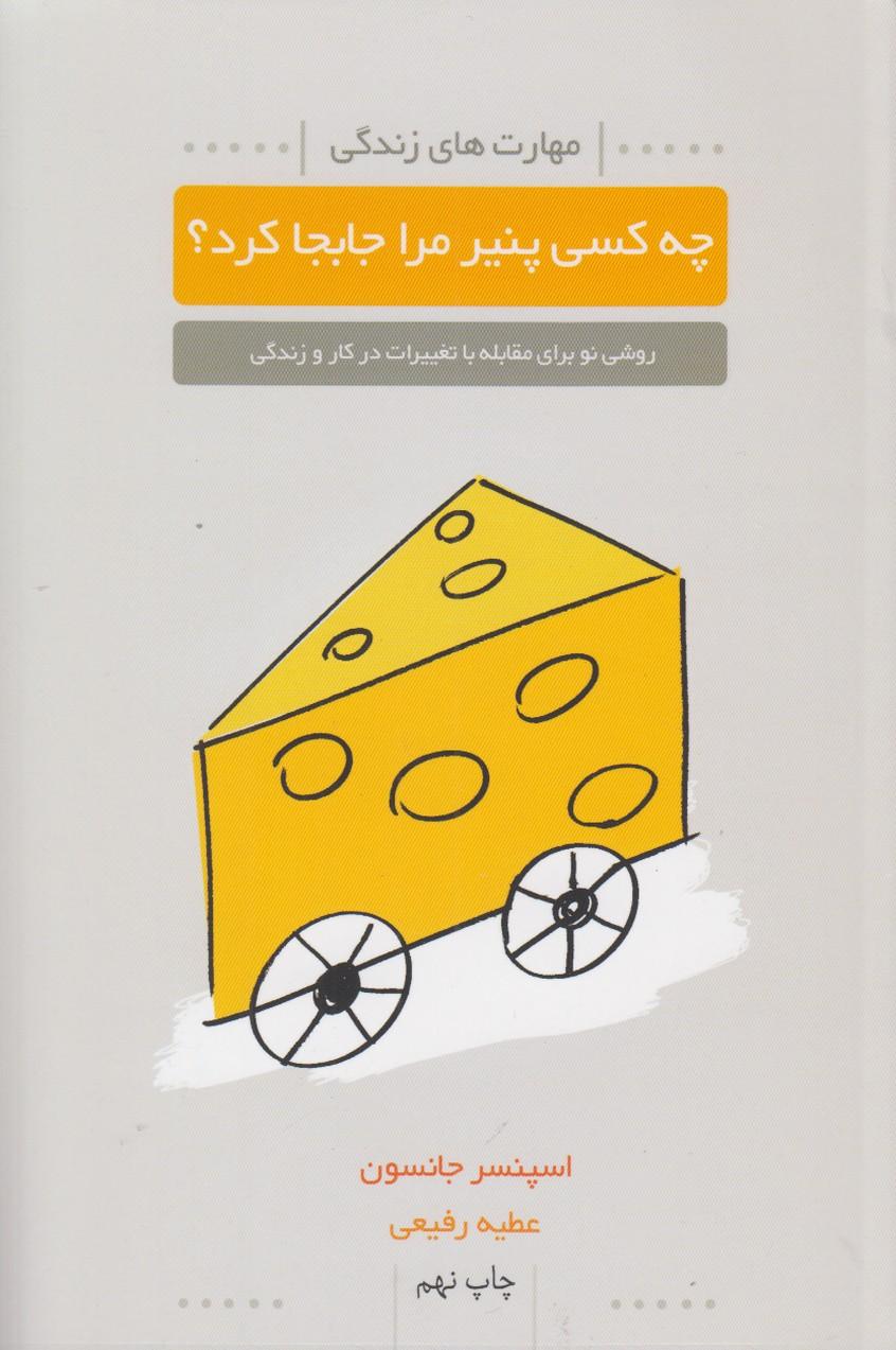 شرح سودي بر حافظ (4 جلدي)