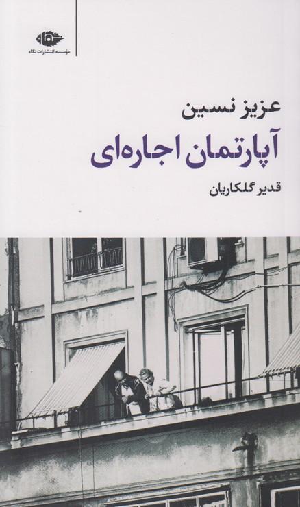 تراژدي مردم(2جلدي)