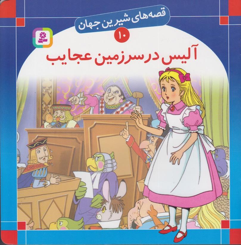 كتاب هاي دالي موشه4(خانه ي من)