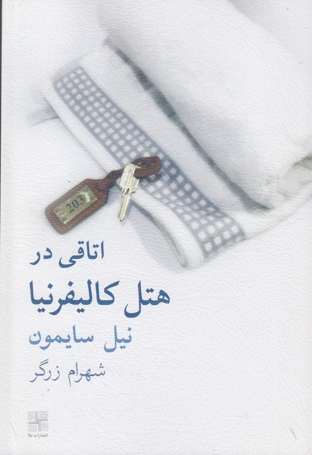 مجموعه داستان هاي كليله و دمنه15(طوقي و موش زيرك)