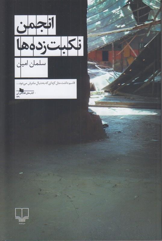 بامداد اسلام داستان آغاز اسلام و انتشار آن تا پايان دولت اموي