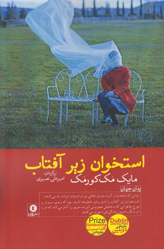 تاريخ ادبيات ايران (جلد اول)