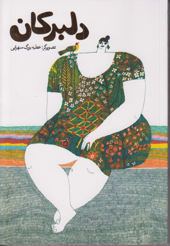 كسبي خواني/چاپ دوم