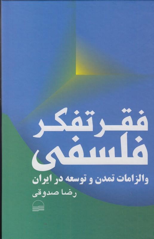 هزاره دوم آهوي كوهي پنج دفتر شعر (مرثيه هاي سرو كاشمر/خطي ز دلتنگي/غزل براي گل آفتابگردان ...)