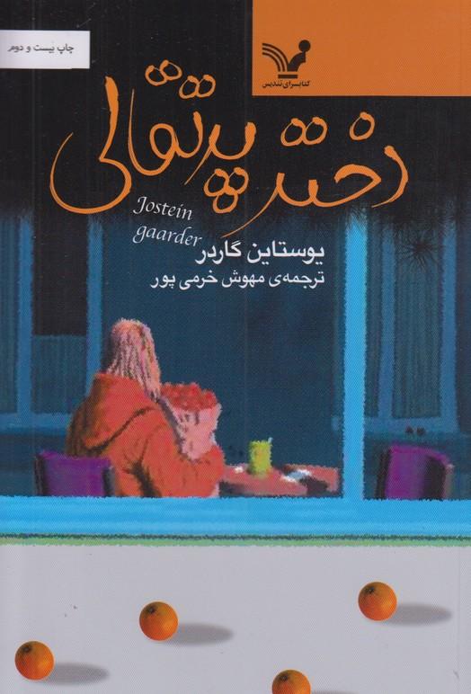 گزينه اشعار محمد علي بهمني