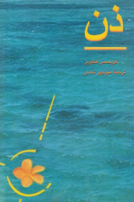 قرآن سفيد تحرير وزيري با قاب گالينگور اسلامي