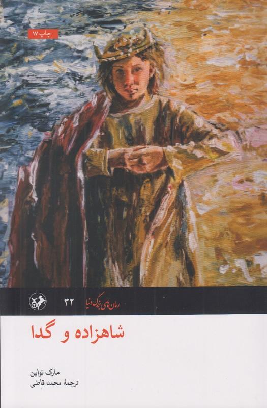 آوازهاي آبي 2زبانه (گزيده شعر هاي ضيا موحد)