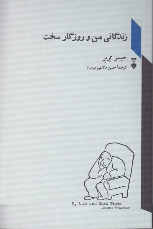 خيال گل 2زبانه (برگزيده اي از شعرهاي فارسي)