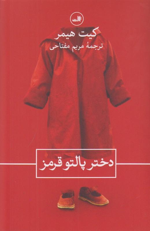 سبكي تحمل ناپذير هستي/چاپ دوم