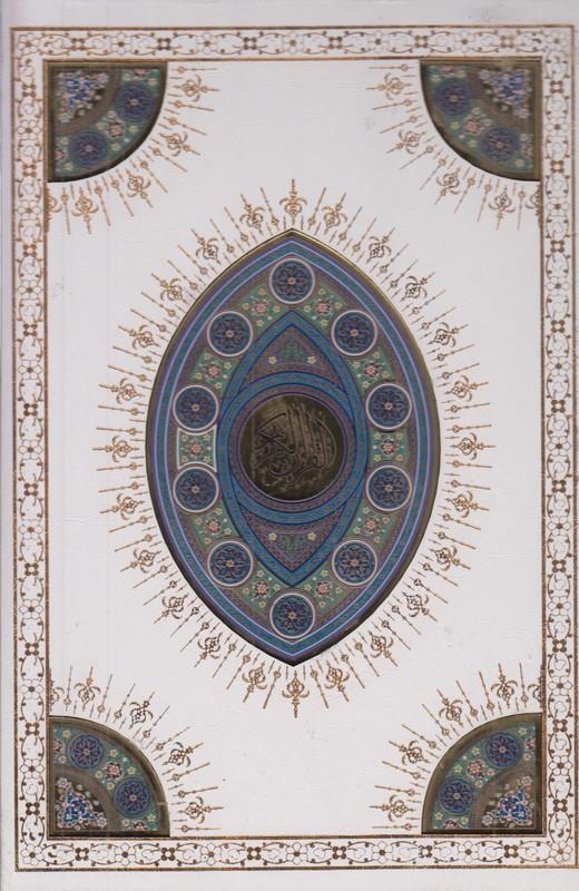 تاريخ مقدس (فرشتگان و عارفان و هوش برتر چگونه جهان ما را ساختند)