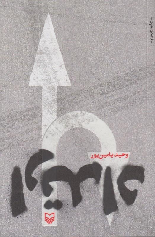 مجموعه اشعار علي بابا چاهي
