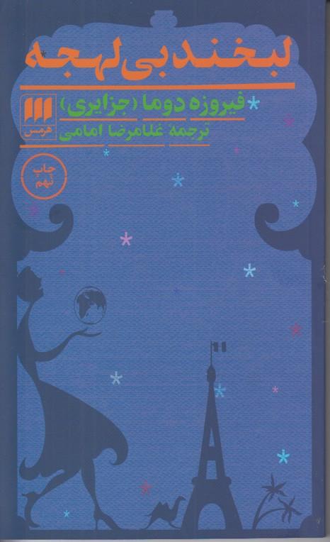 سيصد و شصت و پنج روز در صحبت شاعران پارسي گو (گنجينه آشنا)