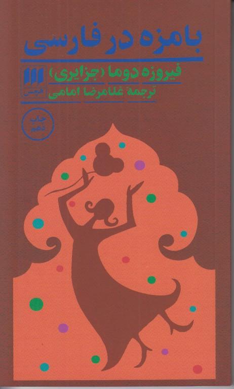 تاريخ ايران كمبريج جلد سوم (قسمت اول) سلوكيان