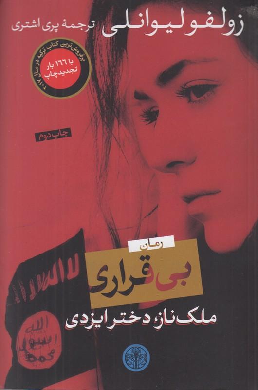 تاريخ ايران كمبريج (2جلدي) جلد دوم (قسمت اول) دوره هاي مد و هخامنشي