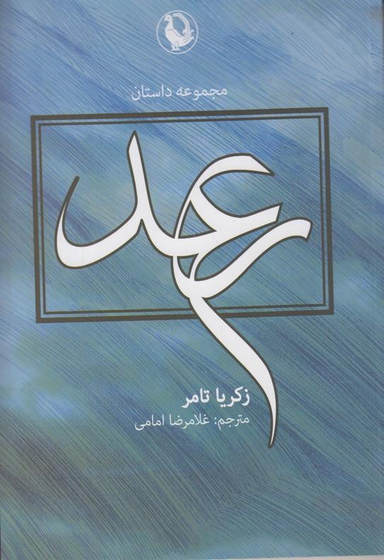 تاريخ ايران كمبريج جلد هفتم (قسمت سوم) دوره پهلوي