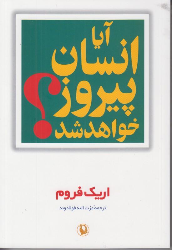 تاريخ ايران كمبريج جلد پنجم (قسمت سوم) اسماعيليان