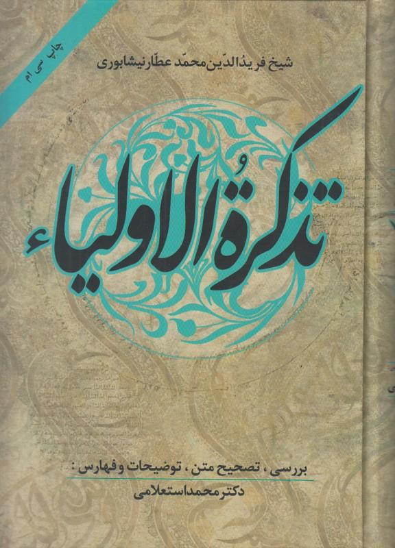 جغرافياي تاريخي داراب