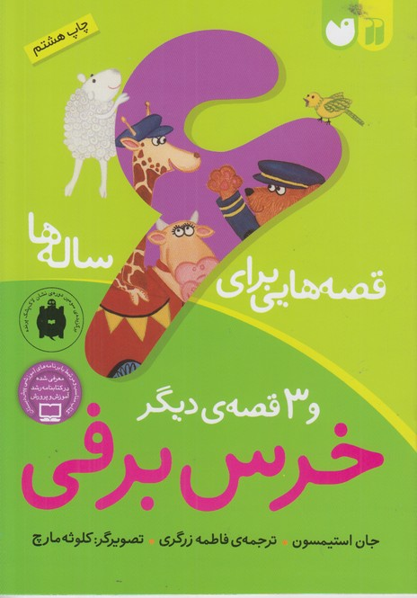 از آزادي تا هرج و مرج(چاپ دوم)