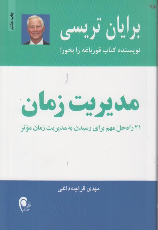 سايه به سايه رضاشاه (تاريخ راه آهن سراسري ايران)