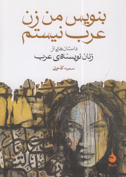 خفتگان غرق در عسل و ابريشم (كتاب شعر احمد رضا احمدي)
