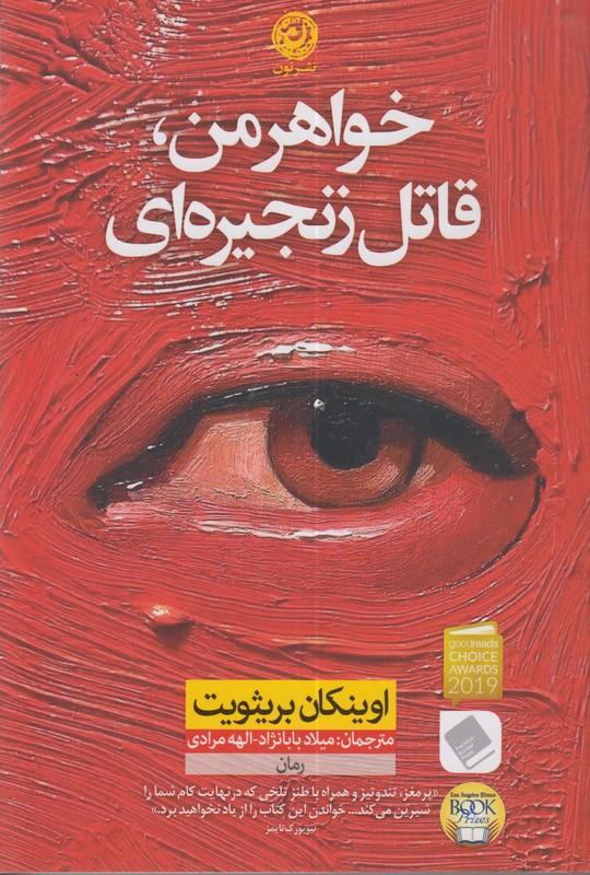 گزينه اشعار حسين منزوي