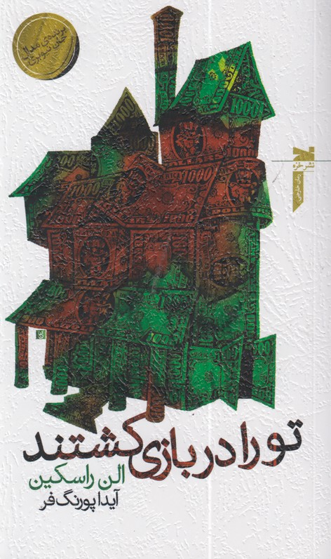 عباس كيارستمي و درس هايي از سينما