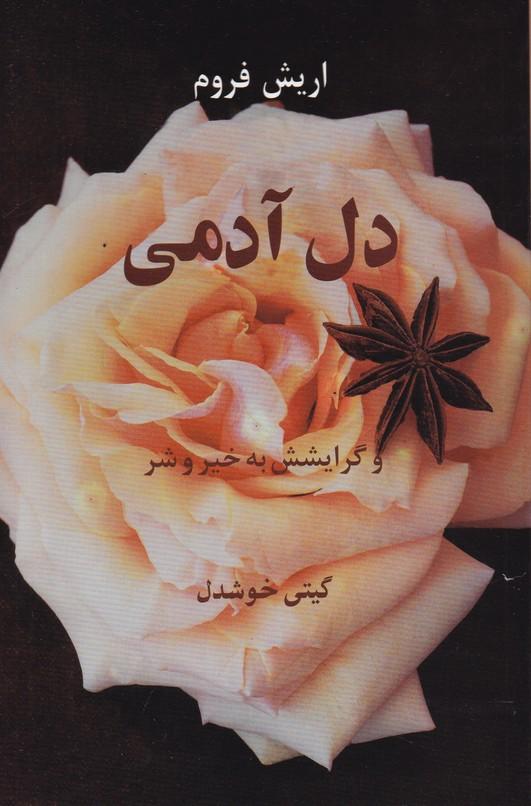 قرآن پارس كتاب قمشه اي (ترجمه مقابل)