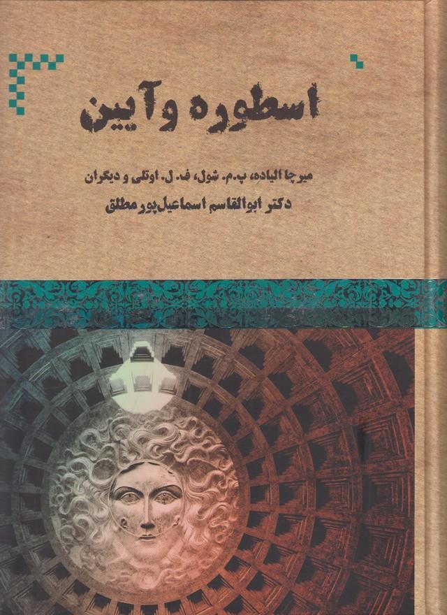 ديوان حافظ غني قزويني
