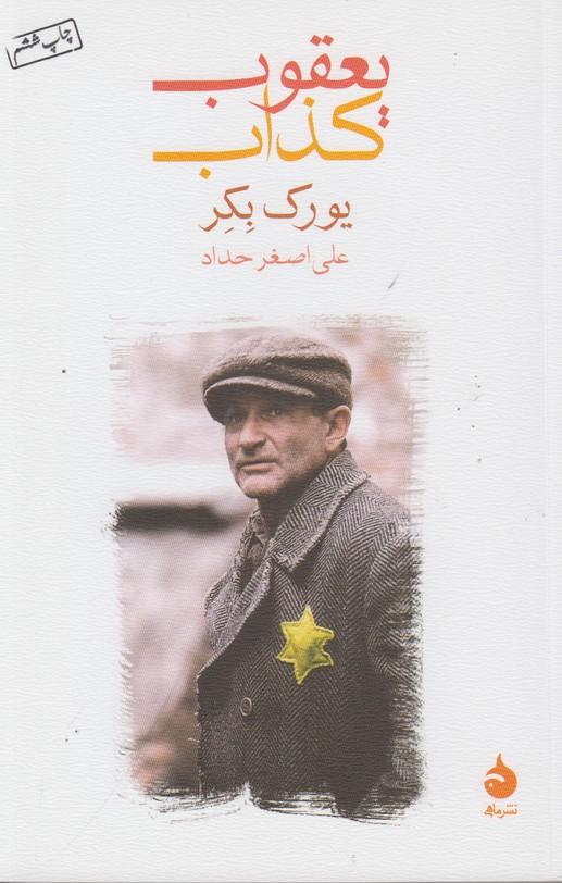 ديوان حافظ شيرازي 400 غزل منتخب از ديوان حافظ (2 زبانه)