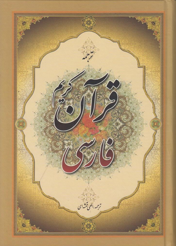 ديوان حافظ كتابسراي نيك رقعي (2 زبانه)