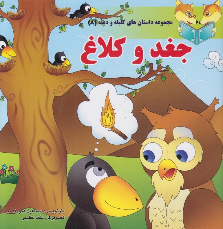 غزليات سعدي كتاب نشر نيكا جيبي با قاب (2 زبانه)
